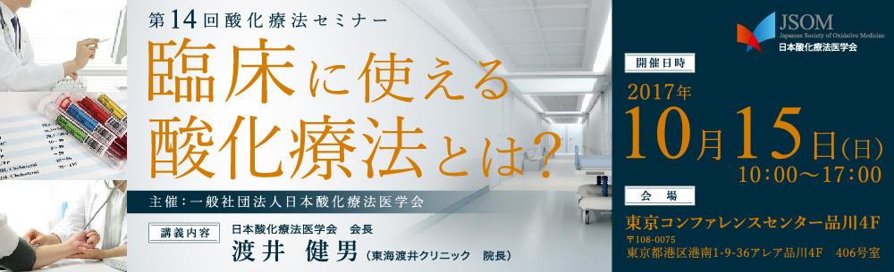 2017年10月15日(日)開催 第14回酸化療法セミナー東京【開催のご案内】