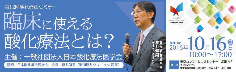 2016年10月16日(日)酸化療法セミナー(東京)【開催のご案内】