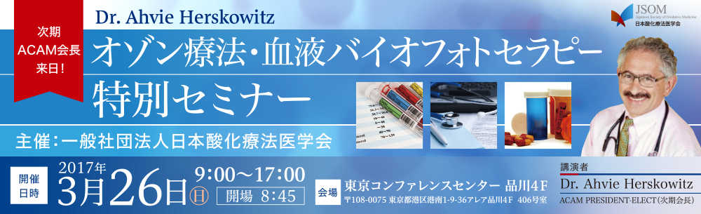 2017年3月26日 米国医師 Dr. Ahvie Herskowitz オゾン療法・血液バイオフォトセラピー特別セミナー(第13回 酸化療法セミナー 東京)