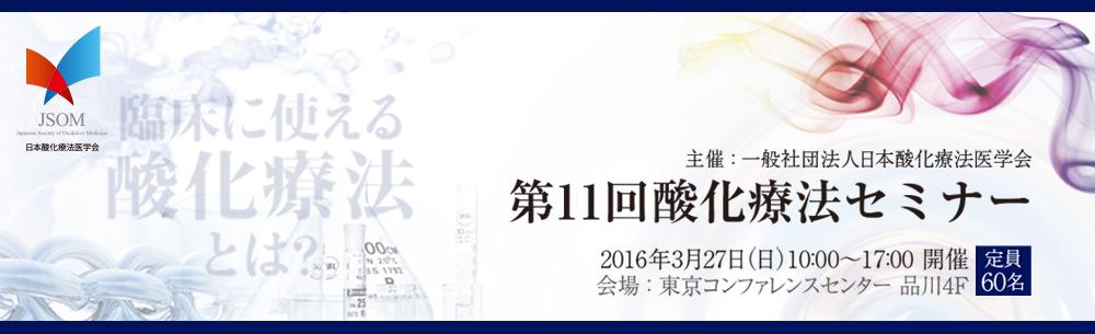 2016年3月27日(日)酸化療法セミナー(東京) 【開催のご案内】