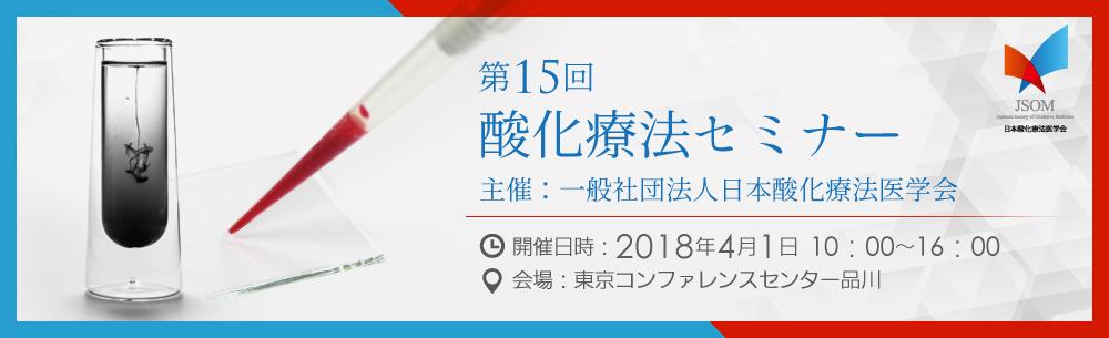 2018年4月1日(日)開催 第15回酸化療法セミナー東京【開催のご案内】