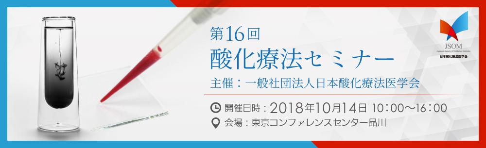 2018年10月14日(日)開催 第16回酸化療法セミナー東京【開催のご案内】